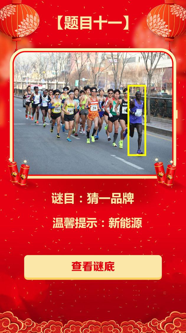 """大开闹洞 2019元宵节之汽车人的""""灯谜"""""""