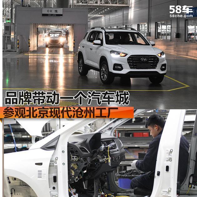 带一个汽车城 感受北京现代沧州工厂