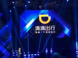 大众汽车/滴滴出行 在上海组建合资公司
