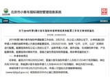等待8年 北京新能源汽车指标申请超44万