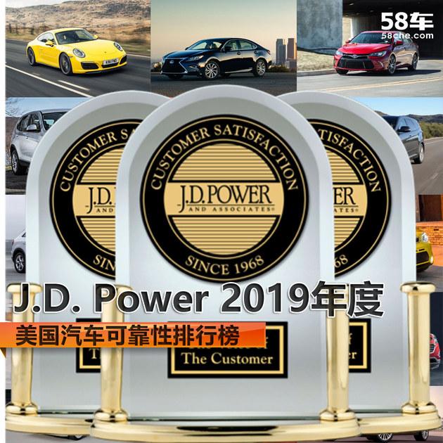 J.D. Power 2019年 美国汽车可靠性排行