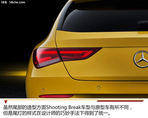 奔驰全新CLA Shooting Brake静态体验