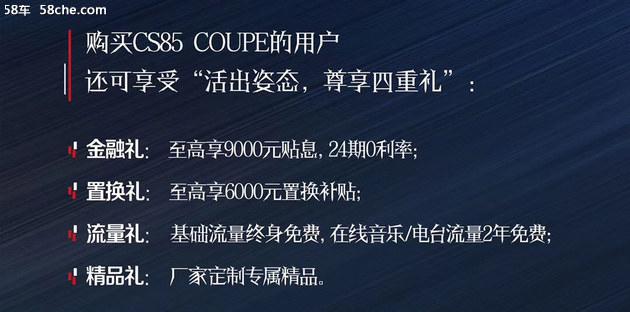长安CS85 COUPE上市 售XX.XX-XX.XX万元