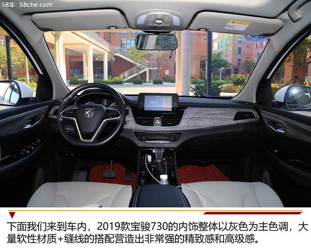 将舒适进行到底 试驾宝骏新款730 CVT版