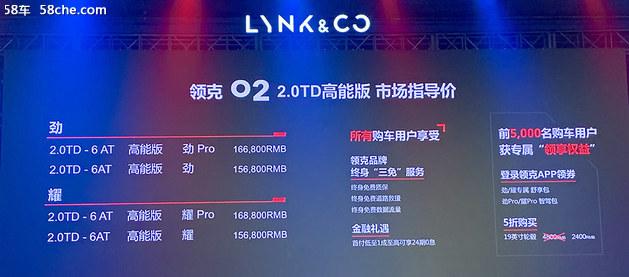 领克02高能版上市 售价15.68-16.88万元