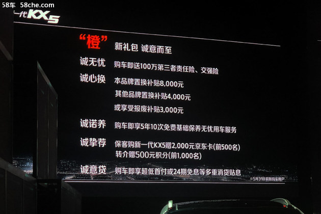 东风悦达起亚KX5上市 售15.48-18.18万