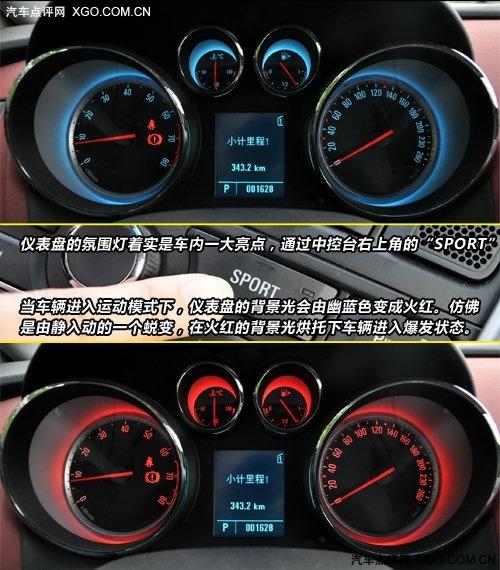 活力四射 体验英朗GT 1.6T新锐运动版