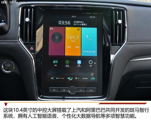 荣威i6 PLUS正式上市 售XX.XX-XX.XX万元