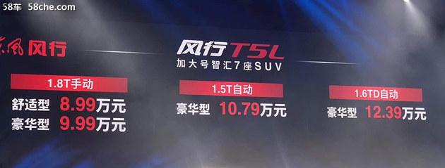 东风风行T5L上市 售价8.99-12.39万元
