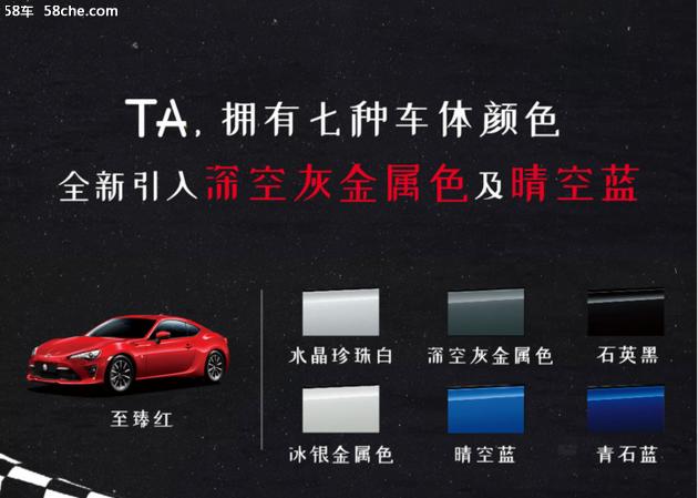 丰田86正式上市 售价27.78-28.78万元