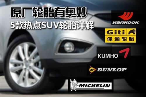 原厂轮胎有奥妙 五款SUV原厂轮胎解析