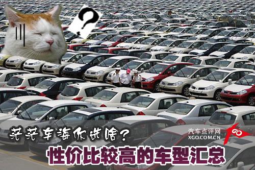 选的就是满意 性价比比较高的车型汇总