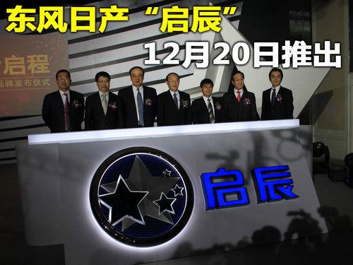 12月20日亮相 东风日产自主车启辰首曝