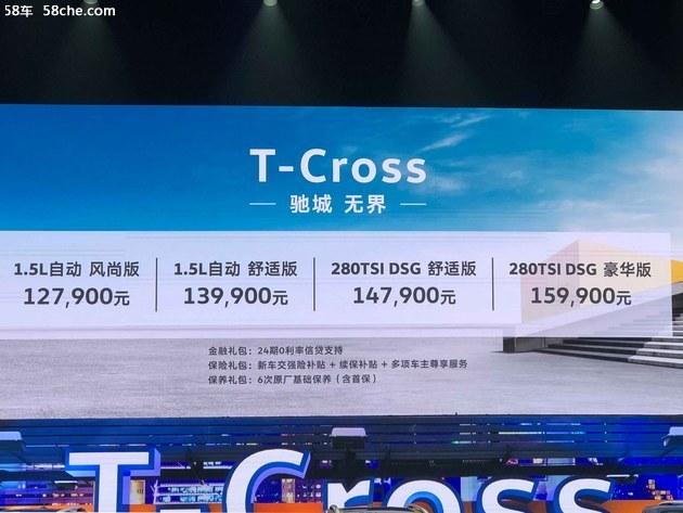 12.79万起,上汽大众T-Cross瞄准小鲜肉