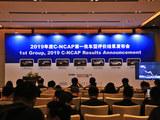 2019年C-NCAP首批成绩 领克02获超五星