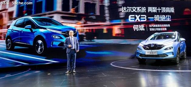 58秒看懂北汽新能源EX3 12.39万起售