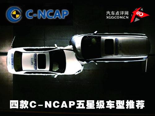 小车也安全!4款C-NCAP五星级车型推荐