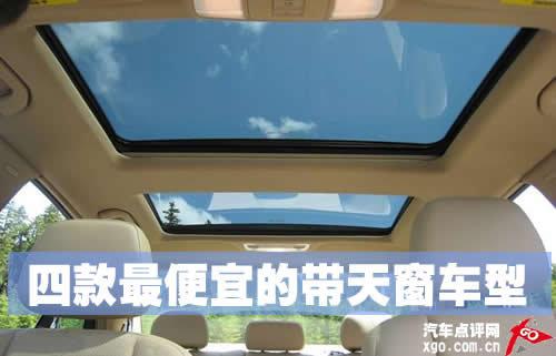 尽情沐浴阳光 四款最便宜的带天窗车型