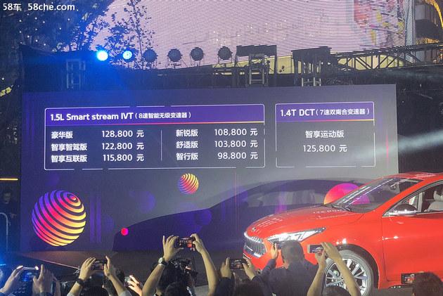 全新一代起亚K3上市 售9.88-12.88万元