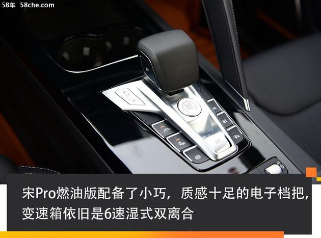 抢先试驾宋pro燃油版/有的不仅仅是颜值