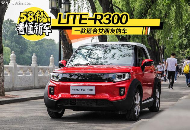 北汽新能源LITE-R300上市 售价11.08万起