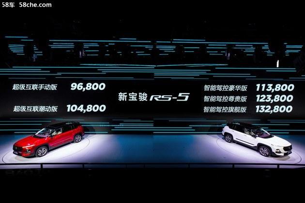硬核口碑:新宝骏RS-5为何销量平平?