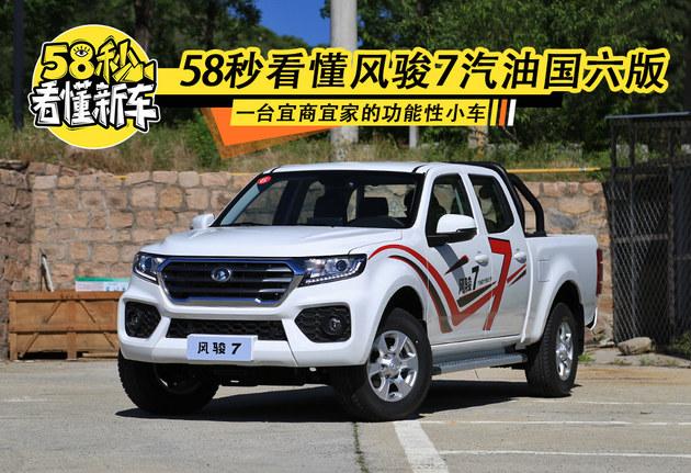 风骏7汽油国六版上市 售8.68-12.38万元