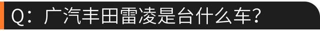 专治纠结 广汽丰田雷凌买底配就妥了?