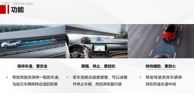 天籁ProPILOT自动驾驶 解放刹车和油门