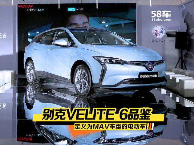 别克VELITE 6 定义为MAV车型的电动车