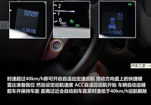 科技就在身边 三款带主动巡航车型推荐