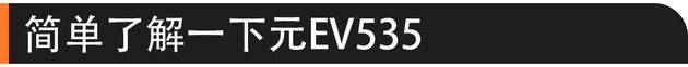 刷新续航新高度 比亚迪全新元EV535试驾