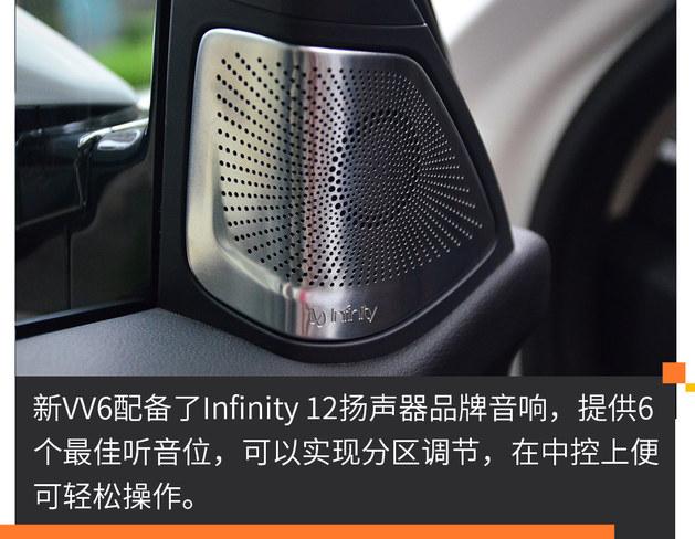 细节优化,配置升级 新VV6依旧实力不俗
