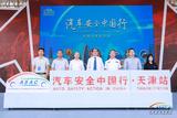 2019汽车安全中国行携手C-NCAP天津站