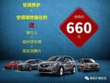 沪湘别克——夏季汽车空调系统应如何养护
