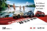 越生活野精彩 北京越野夏季服务月开启