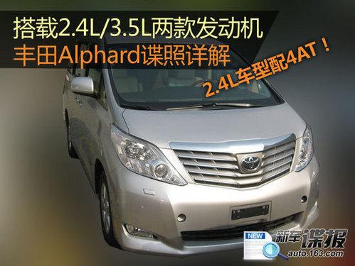 搭载2款发动机 丰田Alphard谍照详解篇