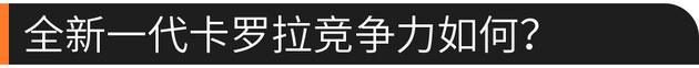 58秒看懂丰田全新一代卡罗拉 XX.XX万起