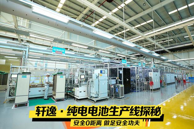 轩逸·纯电电池生产线探秘 做足安全准备