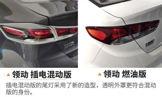 续航超1000 北京现代领动插电混动版上市