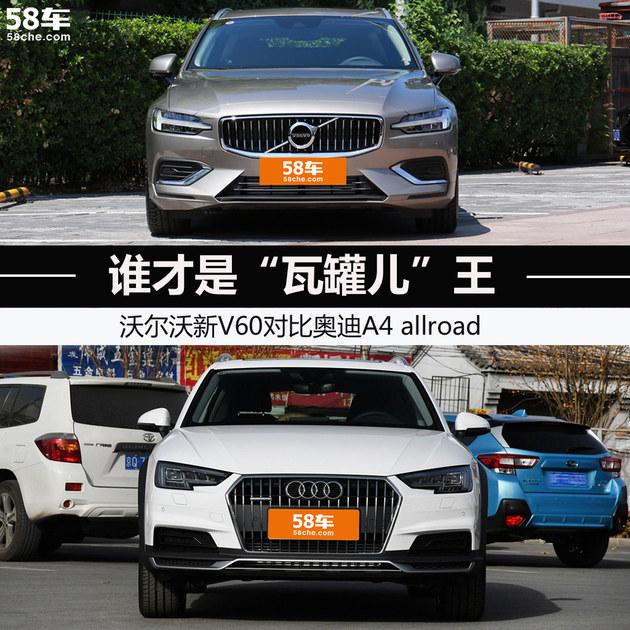 """谁才是""""瓦罐儿""""王 新V60对比A4 allroad"""