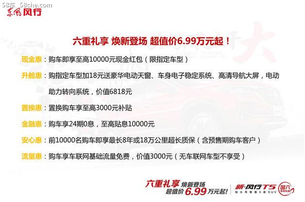 58秒看懂新风行T5 售价6.99万-11.99万元