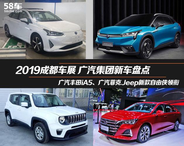 2019成都车展 广汽集团亮相重点车型盘点