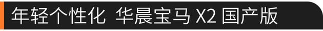 M8领衔 2019成都车展宝马品牌新车前瞻