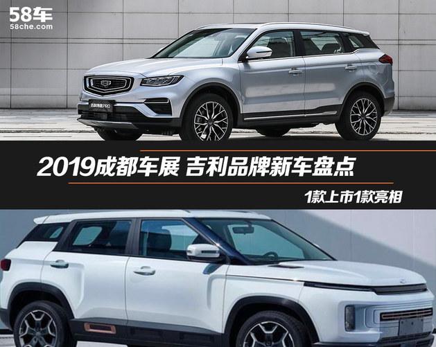 2019年成都车展吉利品牌亮相车型盘点