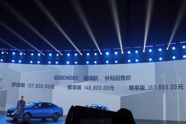 东风启辰D60EV上市 售13.78万-15.38万