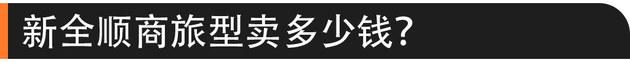 2019成都车展 新全顺商旅型售17.39万起