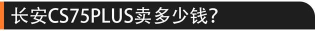 2019成都车展 长安CS75PLUS售10.69万起