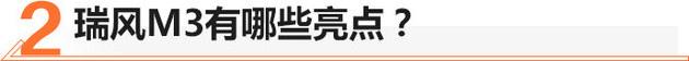江淮瑞风M3L成都车展首发 轴距增加了300mm