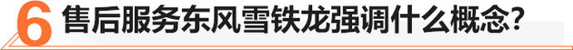 2019成都车展 东风雪铁龙访XXXX
